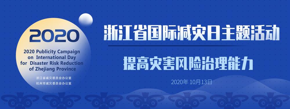2020年浙江省国际减灾日主题宣传活动在杭举行